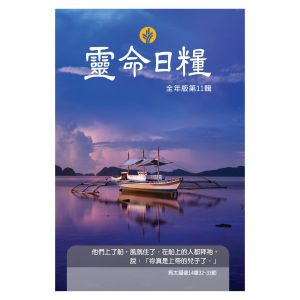 Our Daily Bread Traditional Chinese Vol. 11