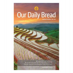 Our Daily Bread  Upsized Edition Vol.26